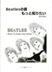 Book00beatles